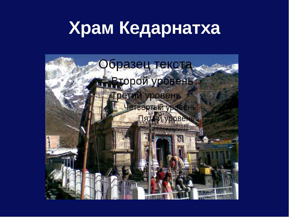 Храм Кедарнатха