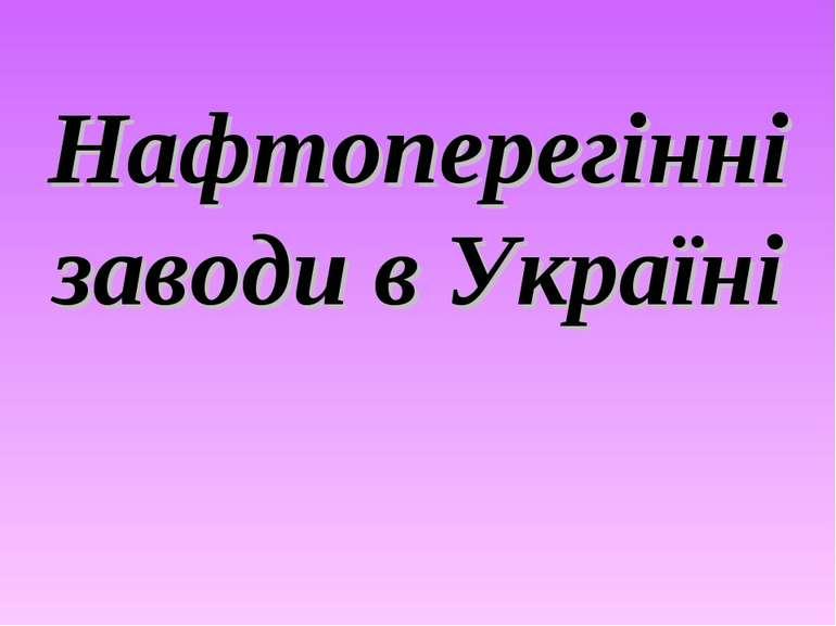 Нафтоперегінні заводи в Україні
