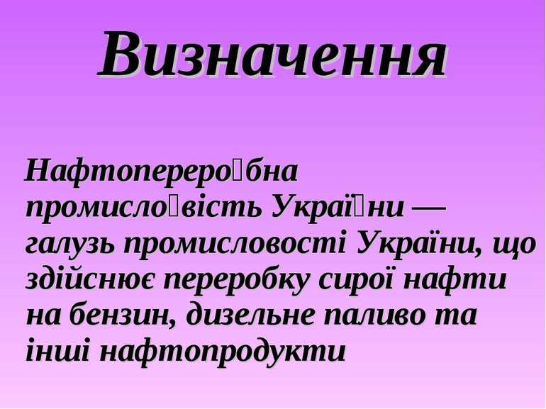 Визначення Нафтопереро бна промисло вість Украї ни — галузь промисловості Укр...