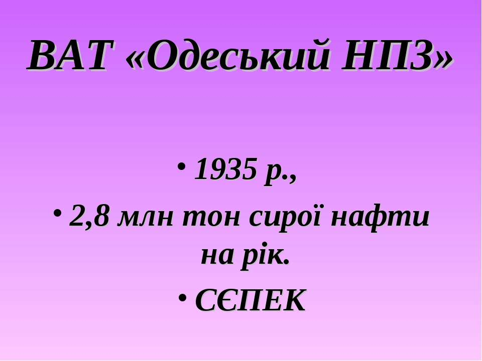 ВАТ «Одеський НПЗ» 1935 р., 2,8 млн тон сирої нафти на рік. СЄПЕК
