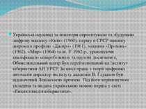 Українські науковці та інженери спроектували та збудували цифрову машину «Киї...
