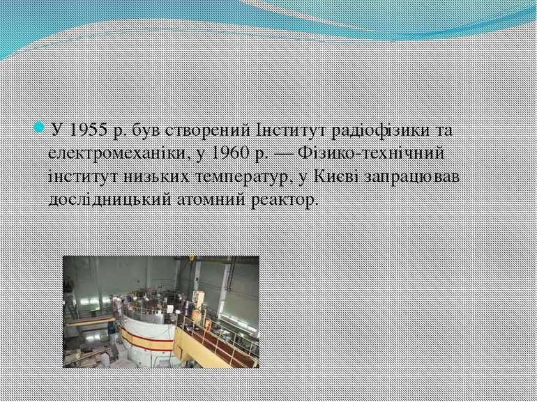 У 1955 р. був створений Інститут радіофізики та електромеханіки, у 1960 р. — ...