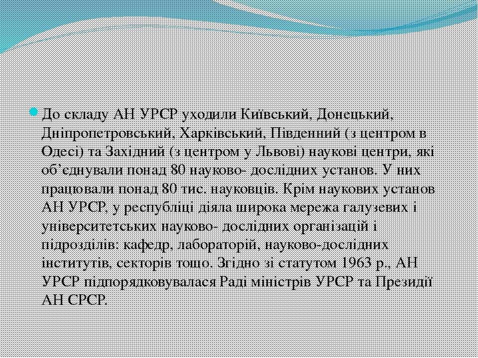 До складу АН УРСР уходили Київський, Донецький, Дніпропетровський, Харківськи...