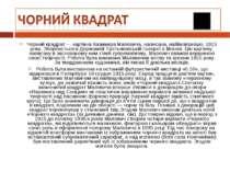 Чорний квадрат — картина Казимира Малевича, написана, найімовірніше, 1915 рок...