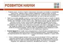 Розвиток науки і техніки на Україні стимулювався загальним політичним та екон...
