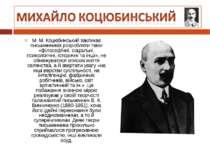М. М. Коцюбинський закликає письменників розробляти теми «філософічні, соціал...