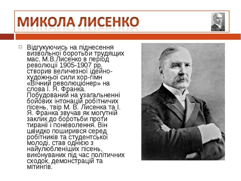 Відгукуючись на піднесення визвольної боротьби трудящих мас, М.В.Лисенко в пе...