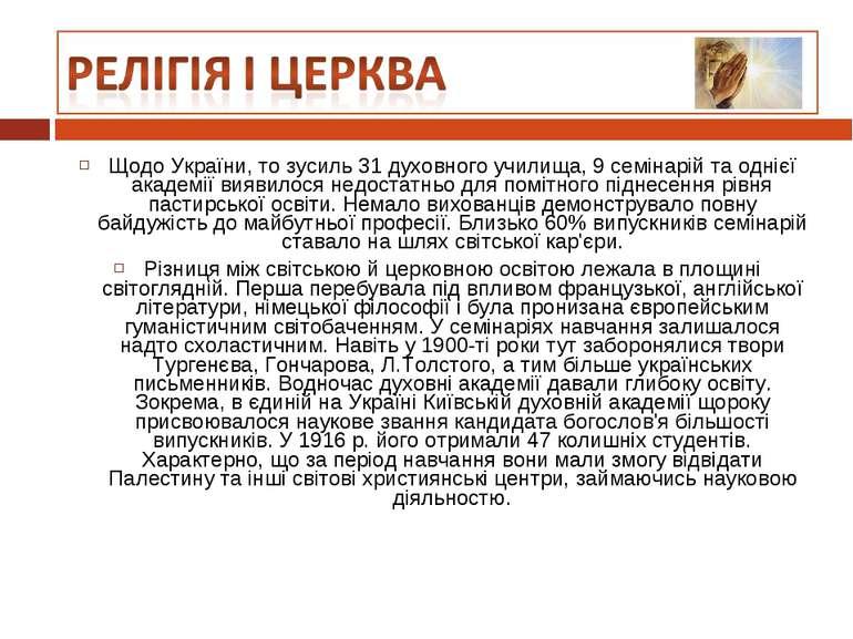 Щодо України, то зусиль 31 духовного училища, 9 семінарій та однієї академії ...