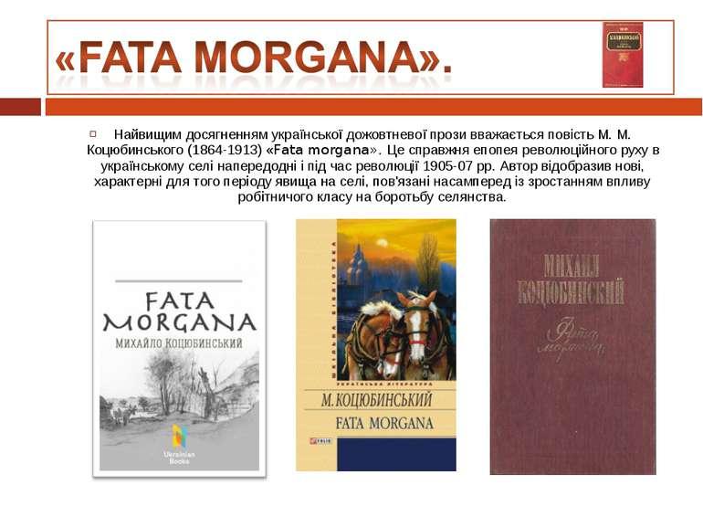 Найвищим досягненням української дожовтневої прози вважається повість М. М. К...