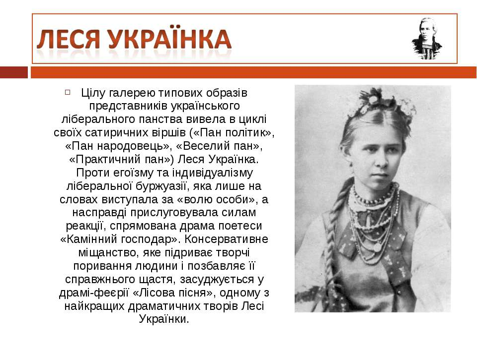 Цілу галерею типових образів представників українського ліберального панства ...