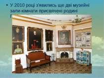У 2010 році з'явились ще дві музейні зали-кімнати присвячені родині Галаганів.