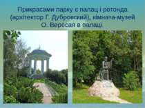 Прикрасами парку є палац і ротонда (архітектор Г. Дубровский), кімната-музей ...