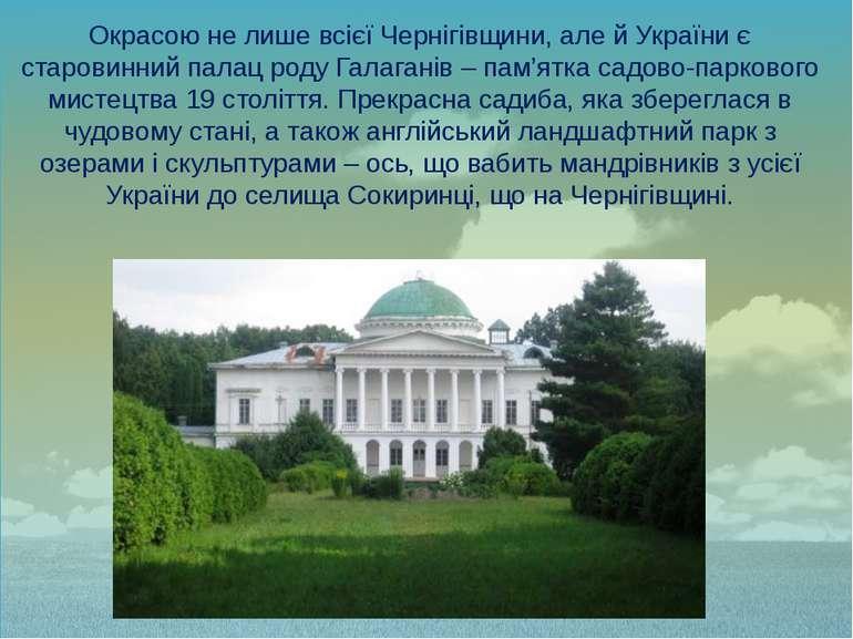 Окрасою не лише всієї Чернігівщини, але й України є старовинний палац роду Га...