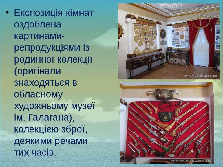 Експозиція кімнат оздоблена картинами-репродукціями із родинної колекції (ори...