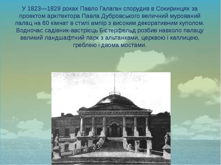 У 1823—1829 роках Павло Галаган спорудив в Сокиринцях за проектом архітектора...