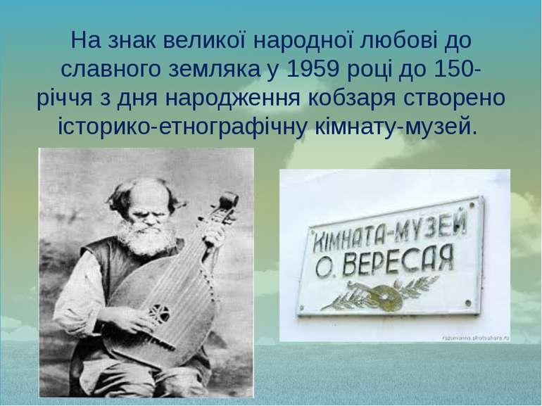 На знак великої народної любові до славного земляка у 1959 році до 150-річчя ...