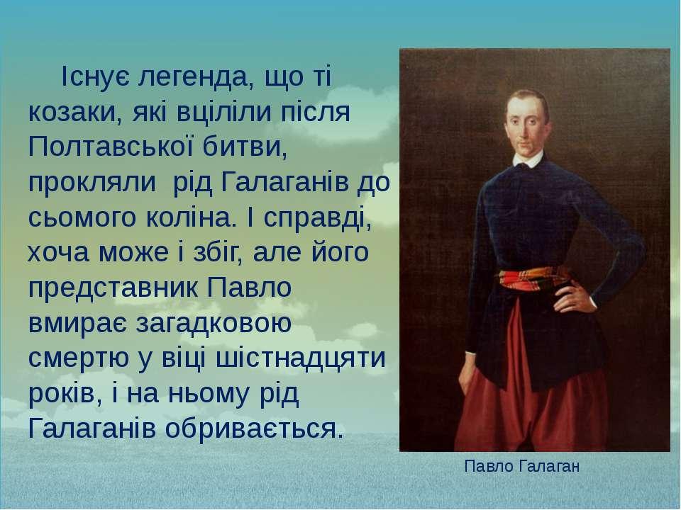 Існує легенда, що ті козаки, які вціліли після Полтавської битви, прокляли рі...