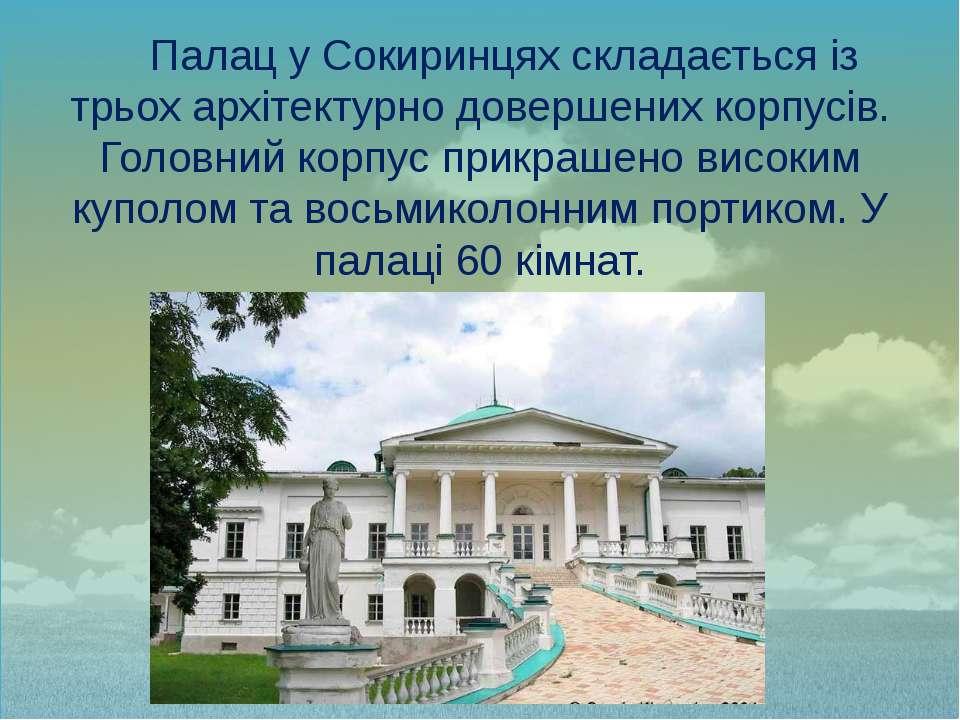 Палац у Сокиринцях складається із трьох архітектурно довершених корпусів. Гол...