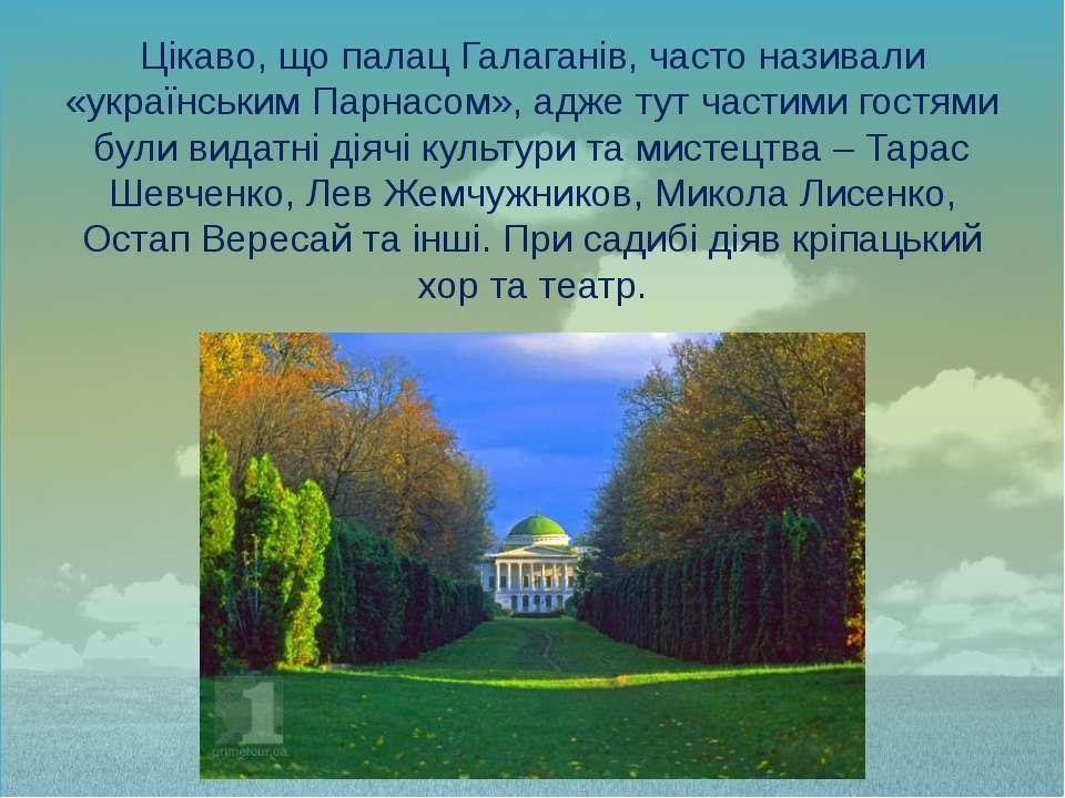 Цікаво, що палац Галаганів, часто називали «українським Парнасом», адже тут ч...