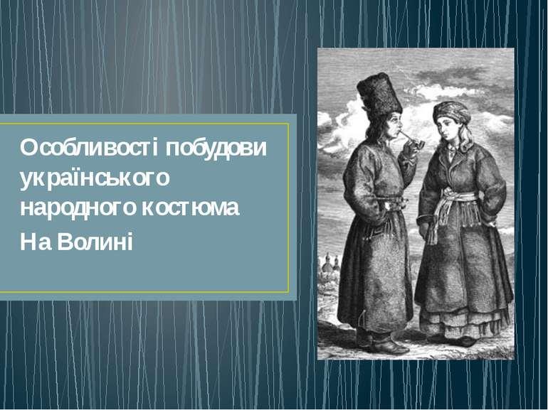 Особливості побудови українського народного костюма На Волині
