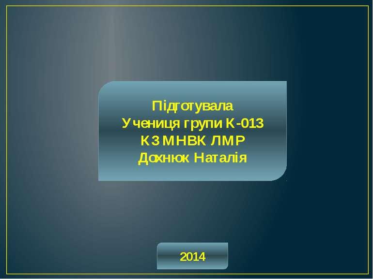Підготувала Учениця групи К-013 КЗ МНВК ЛМР Дохнюк Наталія 2014