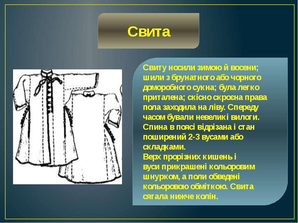 Свита Свиту носили зимою й восени; шили з брунатного або чорного доморобного ...