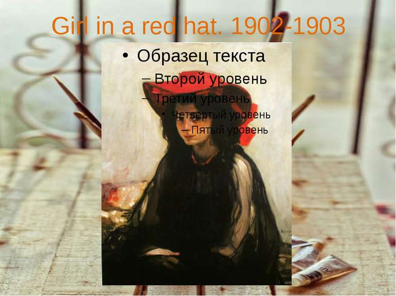 Girl in a red hat. 1902-1903