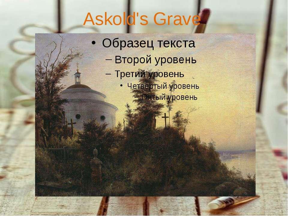 Askold's Grave