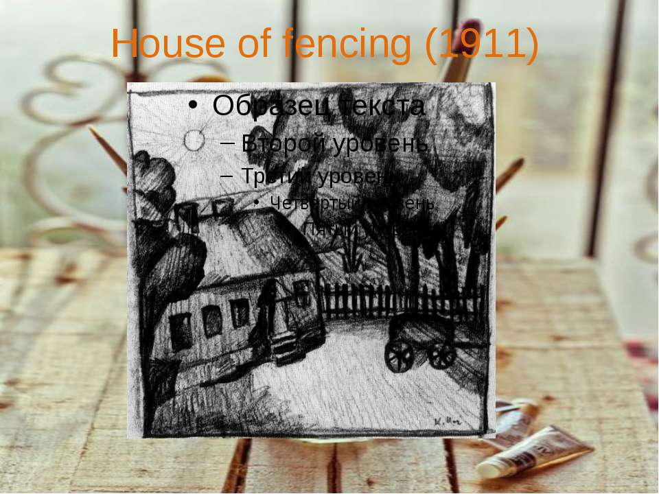 House of fencing (1911)