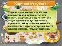 Харчові отруєння Харчові отруєння — хвороби, що виникають при вживанні їжі, я...