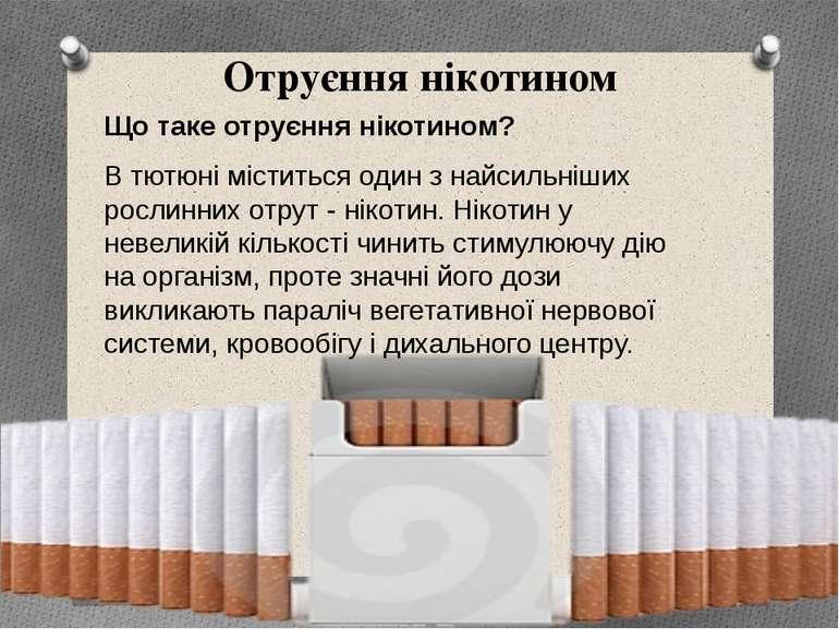 Отруєння нікотином Що таке отруєння нікотином? В тютюні міститься один з найс...