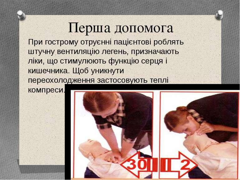 Перша допомога При гострому отруєнні пацієнтові роблять штучну вентиляцію лег...