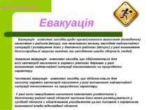 Евакуація Евакуація - комплекс заходів щодо організованого вивезення (виведен...