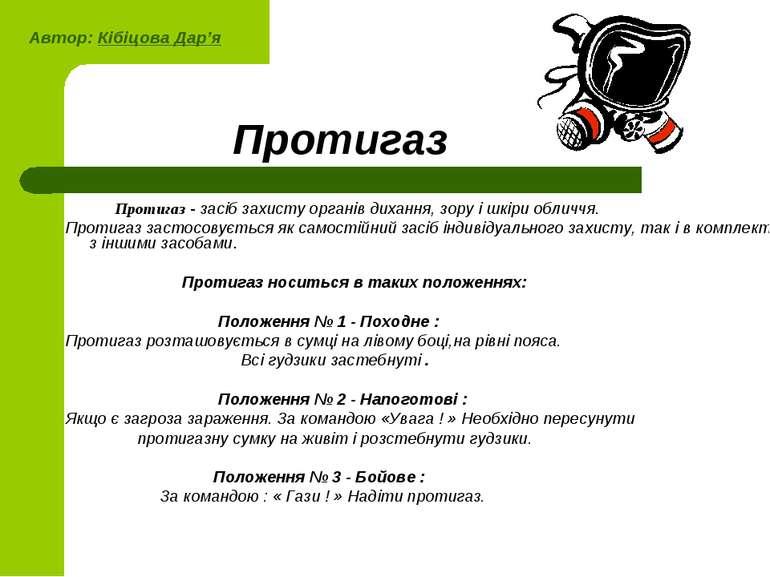Протигаз Протигаз - засіб захисту органів дихання, зору і шкіри обличчя. Прот...