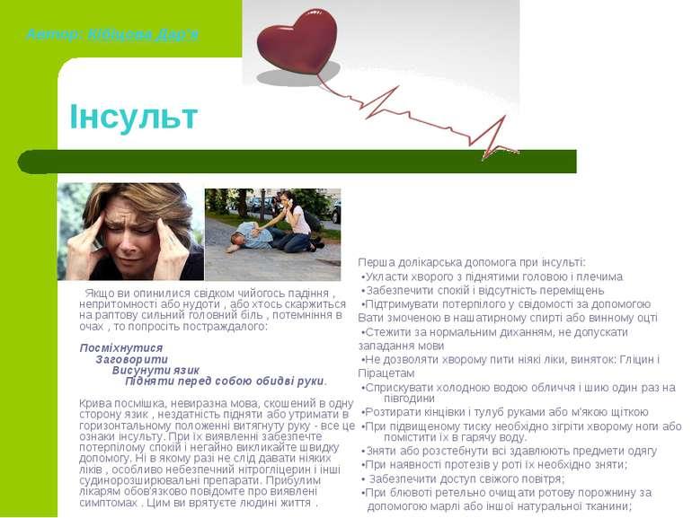 Інсульт Перша долікарська допомога при інсульті: •Укласти хворого з піднятими...