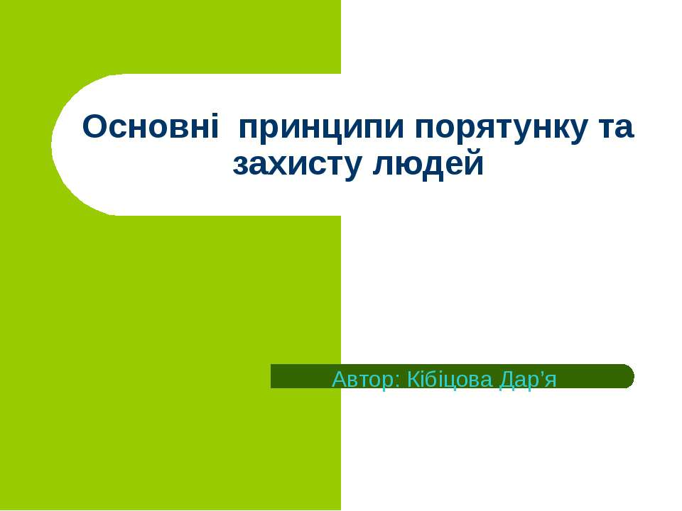 Основні принципи порятунку та захисту людей Автор: Кібіцова Дар'я