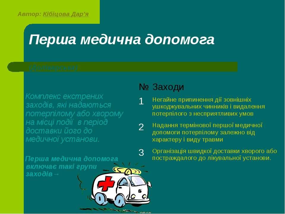 Перша медична допомога (Долікарська) Комплекс екстрених заходів, які надаютьс...