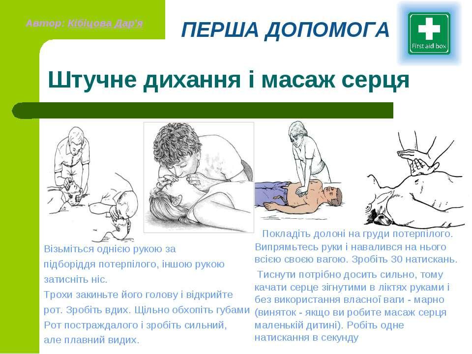 Штучне дихання і масаж серця Покладіть долоні на груди потерпілого. Випрямьте...