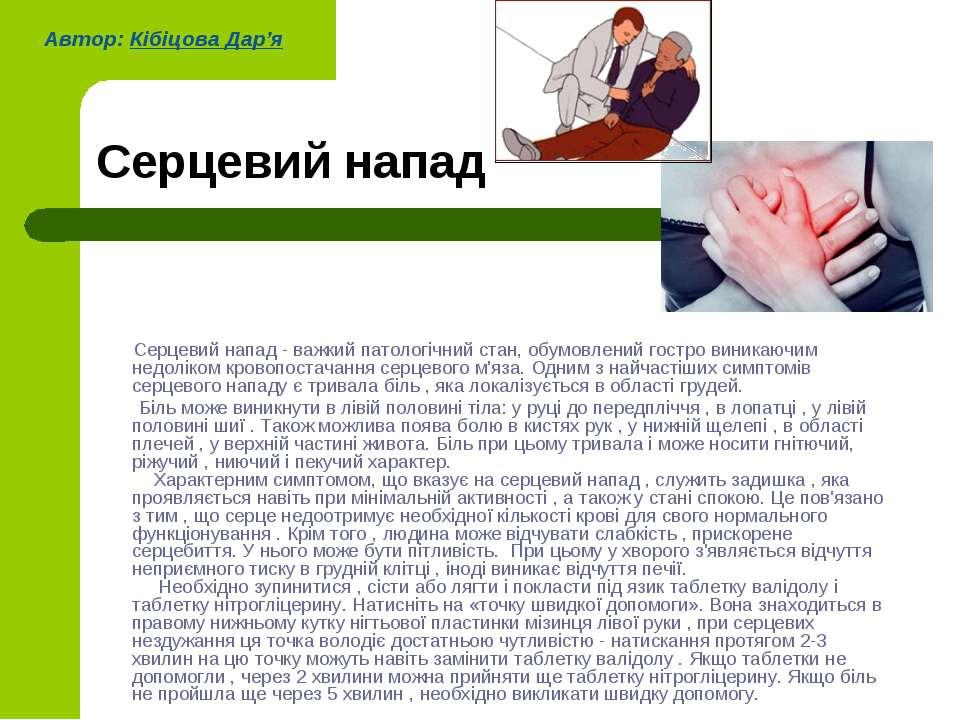 Серцевий напад Серцевий напад - важкий патологічний стан, обумовлений гостро ...