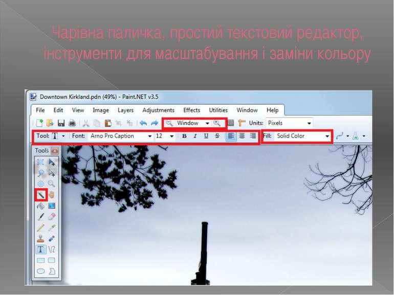 Чарівна паличка, простий текстовий редактор, інструменти для масштабування і ...