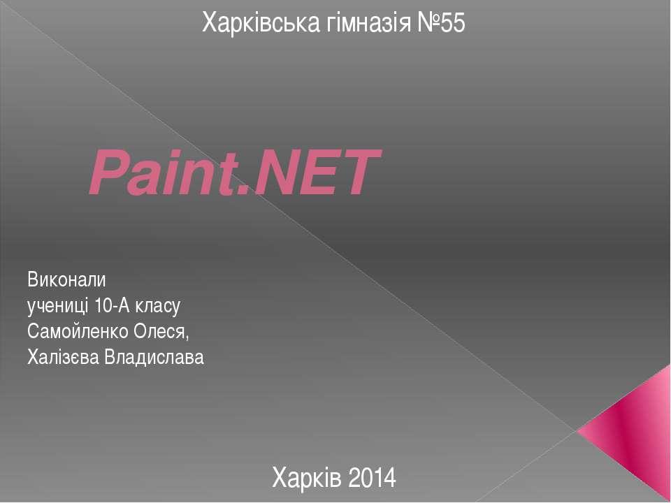 Paint.NET Виконали учениці 10-А класу Самойленко Олеся, Халізєва Владислава Х...
