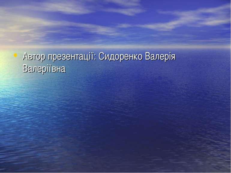 Автор презентації: Сидоренко Валерія Валеріївна