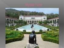 Музей Гетті