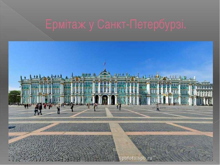 Ермітаж у Санкт-Петербурзі.
