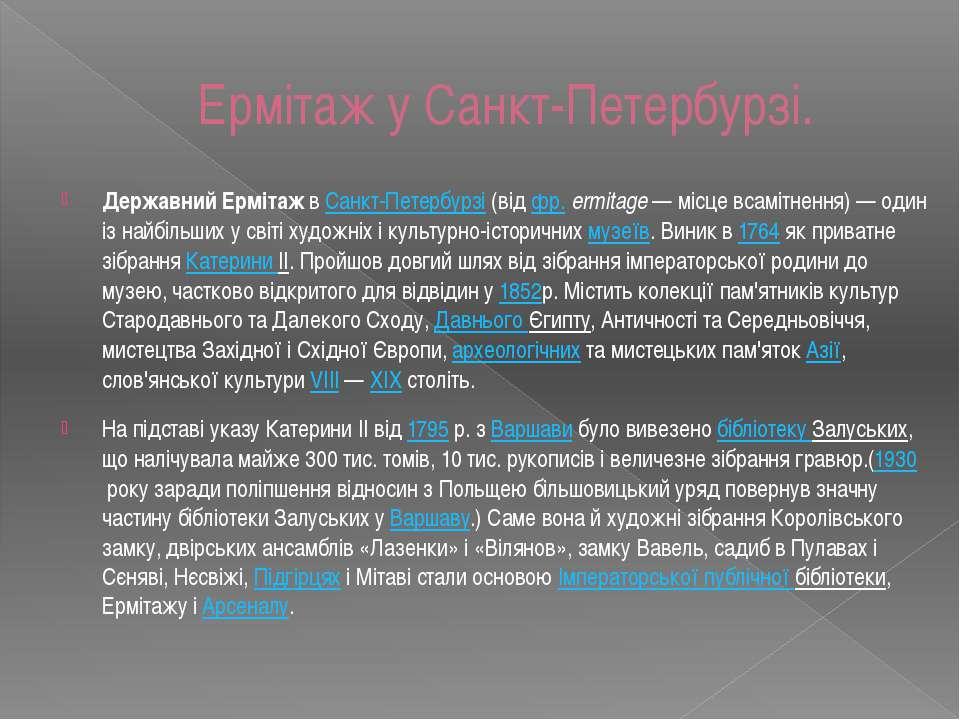 Ермітаж у Санкт-Петербурзі. Державний ЕрмітажвСанкт-Петербурзі(відфр.erm...