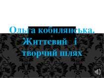 11 Ольга кобилянська. Життєвий і творчий шлях
