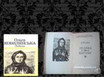 Ці думки виявилися в ранніх творах письменниці. У деяких з них («Гортенза», «...