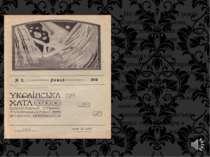 На початку 1890-х років, розробляючи проблеми, накреслені в ранніх творах, пи...