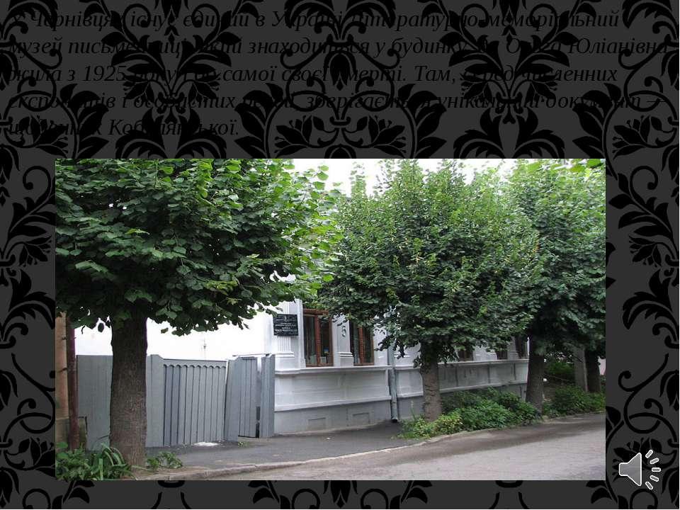 У Чернівцях існує єдиний в Україні Літературно-меморіальний музей письменниці...