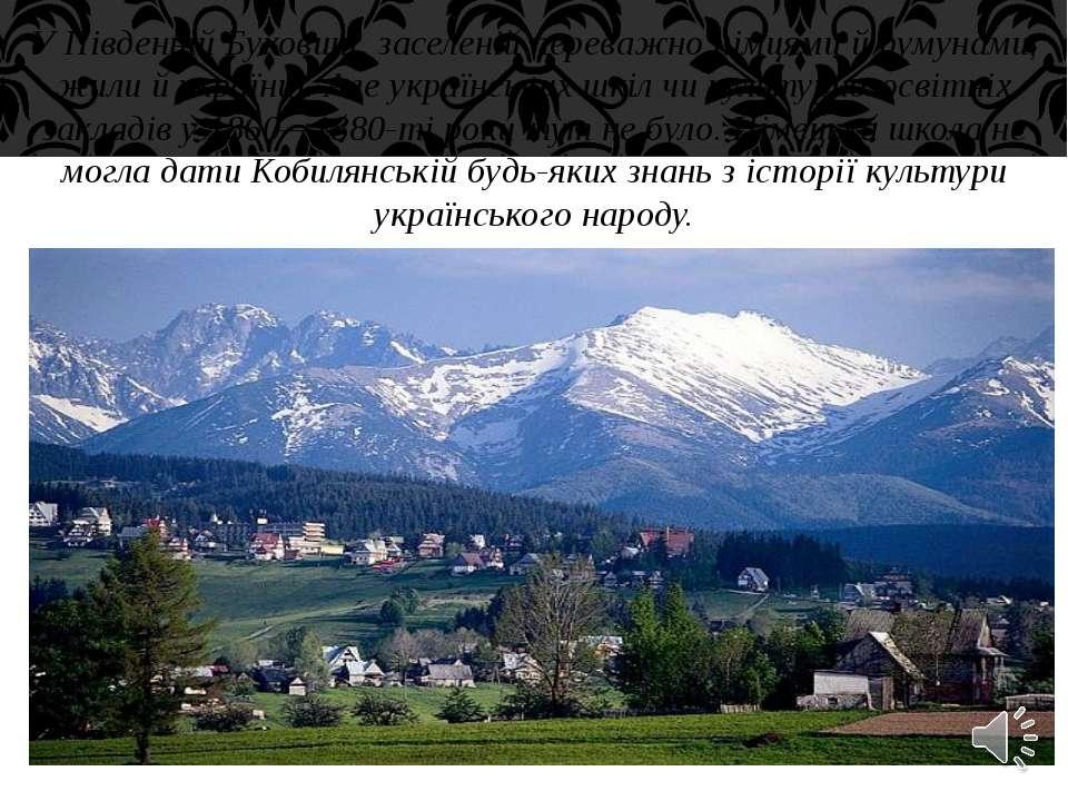 У Південній Буковині, заселеній переважно німцями й румунами, жили й українці...